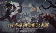 见证冠军!2019IVC冬季精英赛总决赛明启开战