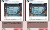 《中国式班主任》第5关攻略——出入网吧