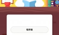 """灏�楦″��瀹�����浣�锛�涓ゅ哺�垮0�间�浣�锛�杩�����""""��""""�����芥��浠�涔�"""
