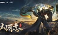 王者榮耀×中華五岳︱鼠年五岳主題限定皮膚新春上線!