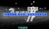 《孙美琪疑案-随大同》生日贺卡线索位置