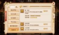 挑战不可能,《梦幻西游》手游4月成就月活动正式上线