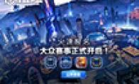 王者荣耀城市联赛线上海选开启