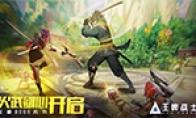 王牌战士全新版本<火武剑心>4月9日正式开启!