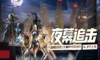 【CF】4月新版本震撼来袭,全新挑战模式魔塔等你来战!