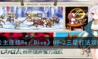 《公主连结Re:Dive》H9-2三星打法攻略