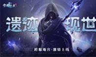 雪鹰领主手游全新版本副本上线!