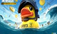 520和平精英约会B.Duck小黄鸭