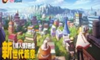 火影忍者手游漩涡博人免费得,开启忍者新世代篇章《博人传》!