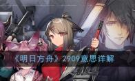 《明日方舟》2909意思详解