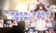 《碧蓝航线》平海皮肤「甜蜜嫣红」介绍