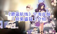《碧蓝航线》宁海皮肤「姹紫盛筵」介绍