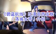 《碧蓝航线》比洛克西皮肤「洛城女帝」介绍