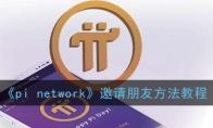 《pi network》邀请朋友方法教程