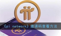 《pi network》邀请码查看方法