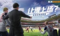 《实况球会经理》测评:终于圆了我的教练梦!