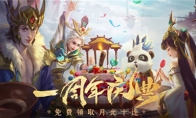 《梦三国手游》:梦三大陆周年狂欢 登陆领取永