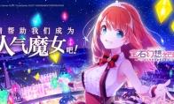 7月新番《宝石幻想 光芒重现》手游预约全平台进