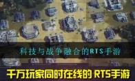 科技与战争融合的RTS手游《全球行动》