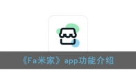 《Fa米家》app功能介绍
