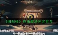 《阴阳师》终曲爬塔阵容推荐