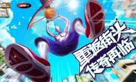 传奇再临 《街篮2》×AND1宣布联动