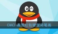 《QQ》画图红包键盘简笔画