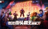 你们的街头霸王回来了!正版手游《街霸:对决》预约开启!