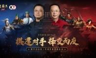 周鸿祎x罗永浩携手开战《三国志2017》第二季赛季服报名开启