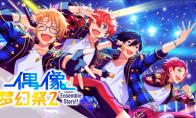 《偶像梦幻祭2》创造歌曲的歌唱骑士——月永雷欧档案公开