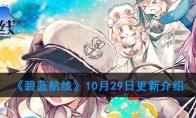 10月29日更新内容