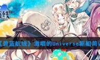激唱的Universe新船简评