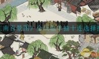 《江南百景图》金画轴单抽十连选择推荐