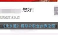 《北京通》提取公积金步骤流程
