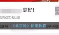 《北京通》使用教程