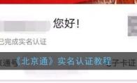 《北京通》实名认证教程