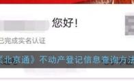 《北京通》不动产登记信息查询方法