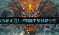 《妄想山海》终测预下载时间介绍