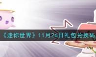 《迷你世界》2020年11月26日礼包兑换码