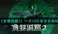《贪婪洞窟2》11月26日密令兑换码领取