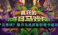 《炉石传说》暗月马戏团新防战卡组攻略