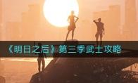 《明日之后》第三季武士还能玩吗