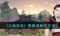 《江湖悠悠》青稞酒制作方法