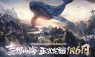 腾讯首款山海经开放宇宙手游《妄想山海》定档1月6日!