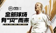 FIFA足球世界新引擎版本!璀璨之星贝克汉姆传奇降临!