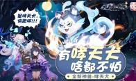 """《元气众生录》12月4日新服""""洞天福地""""携手新内容,盛大开启!"""