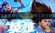 《英雄联盟手游》铸星龙王符文装备推荐