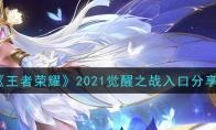 《王者荣耀》2021觉醒之战入口分享