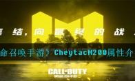 《使命召唤手游》CheytacM200属性介绍