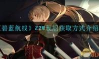 《碧蓝航线》Z28舰船获取方式介绍